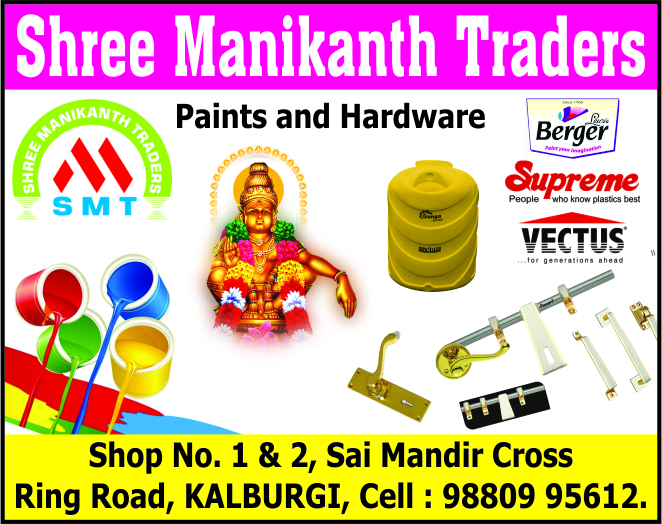 Shree Manikanth Traders