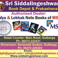 Sri Siddalingeshwara