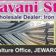 Bhavani Steel Traders