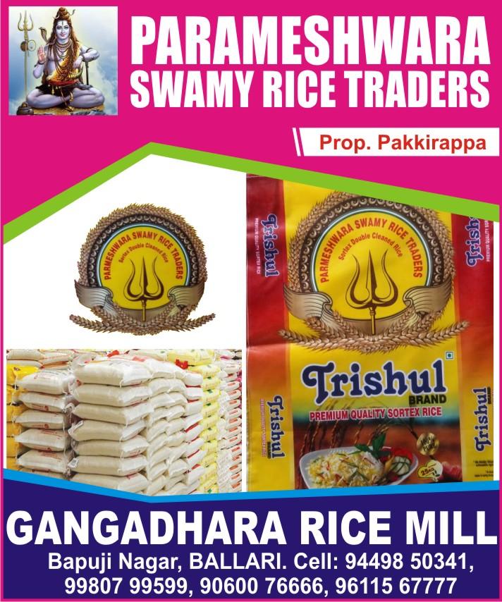 Gangadhara Rice Mills