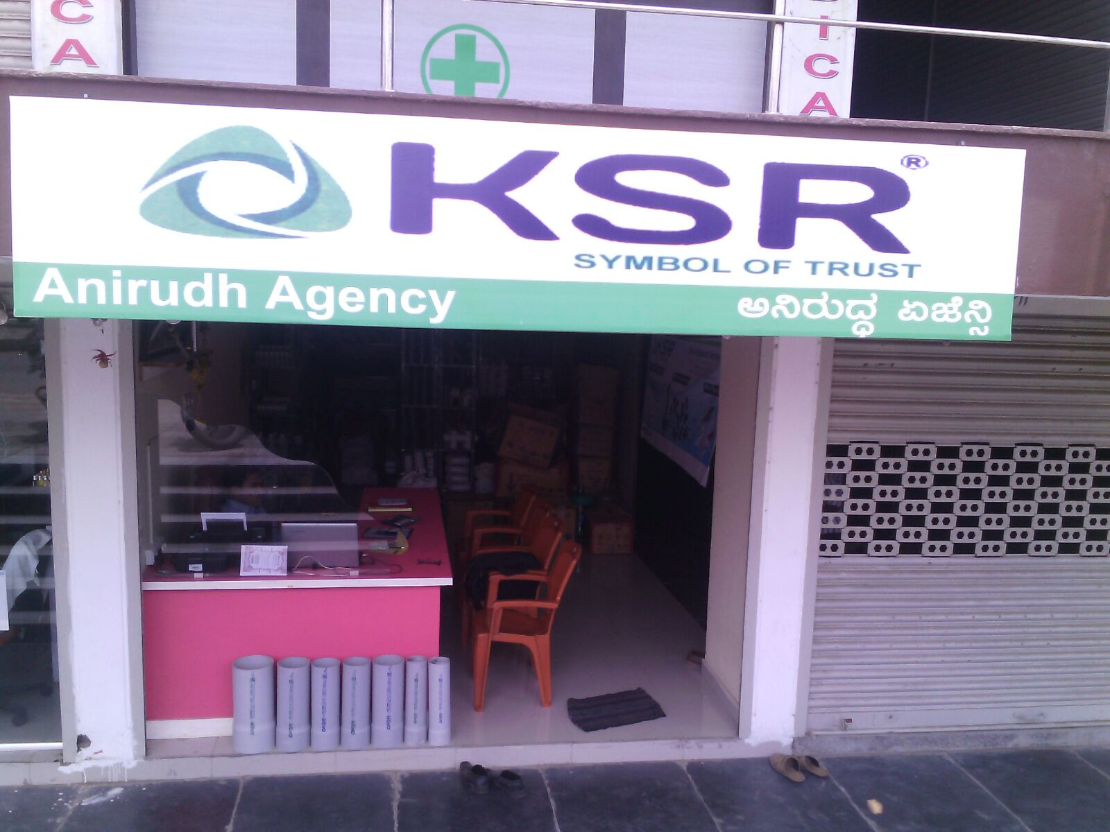 Anirudh Agency