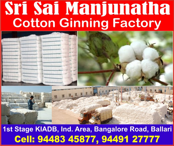Sri Sai Manjunatha Cotton Ginning Factory