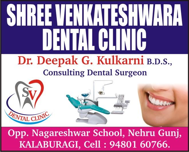 Shree  Venkateshwara Dental Clinic