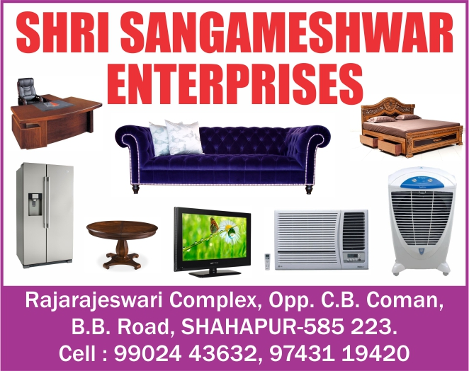 Shri Sangameshwar Enterprises