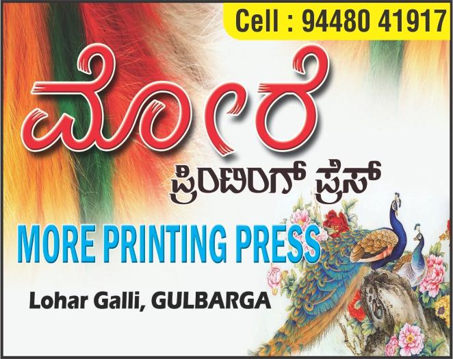 More Printing Press