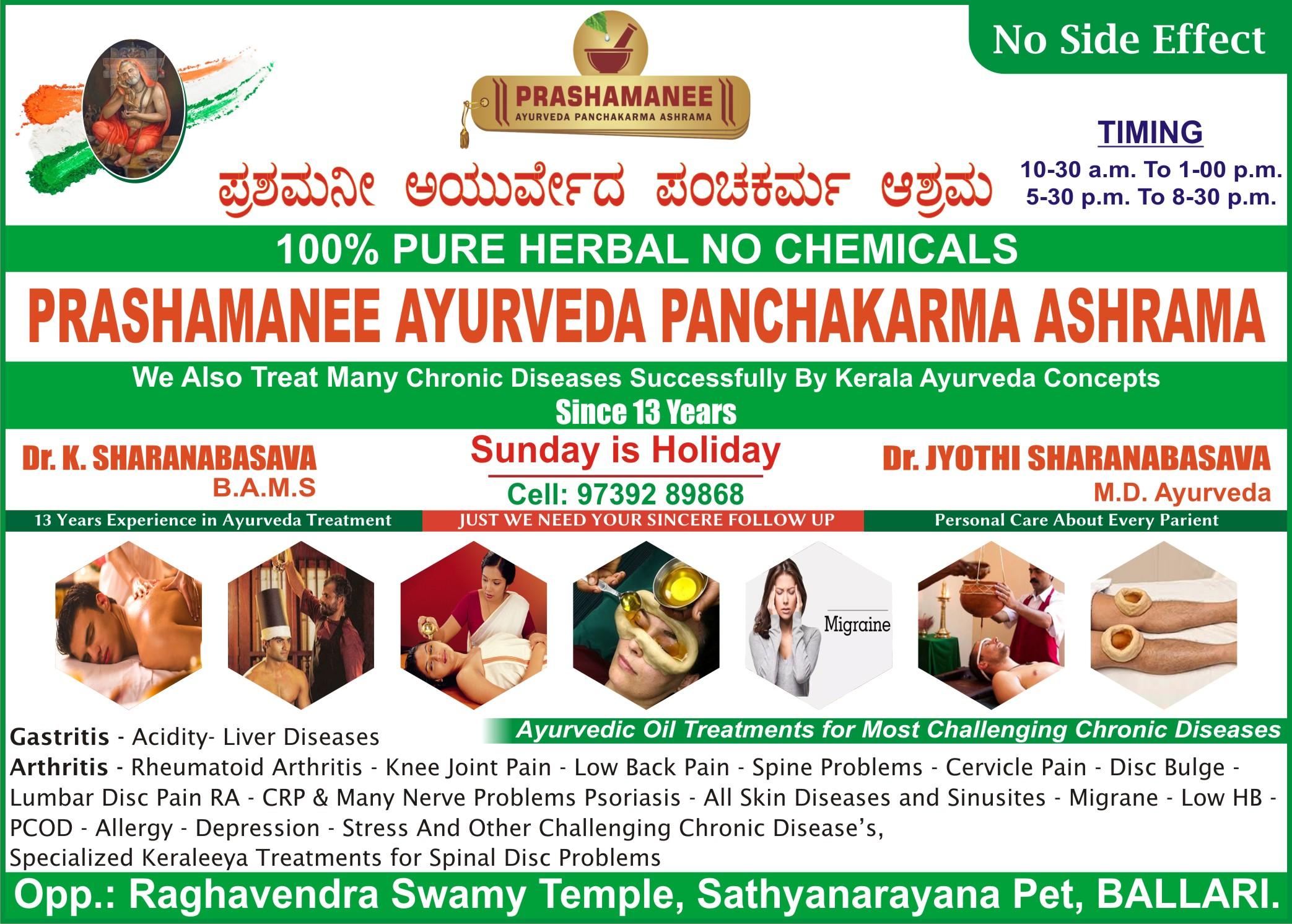 Prashamanee Ayurveda Panchakarma Ashrama The Telit Yelow Pages