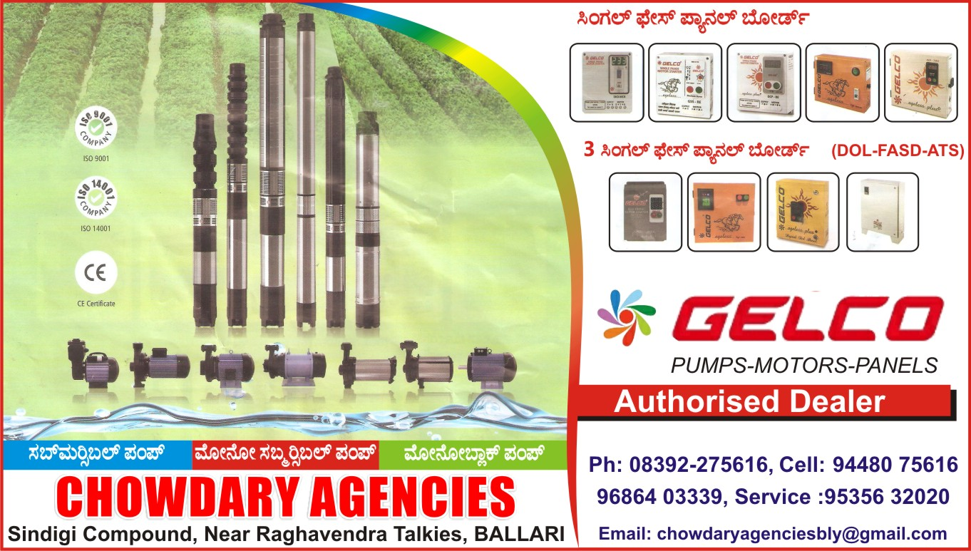 CHOWDARY AGENCIES