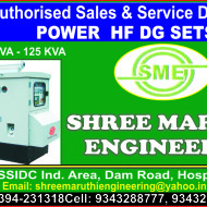Shree Maruthi Engineering