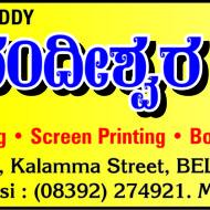 Sree Nandeeswara Printers
