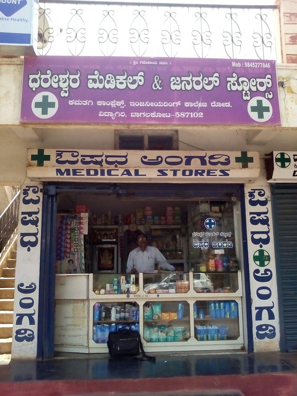 Dhareshwar Medical