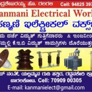 Kanmani Electrical Works