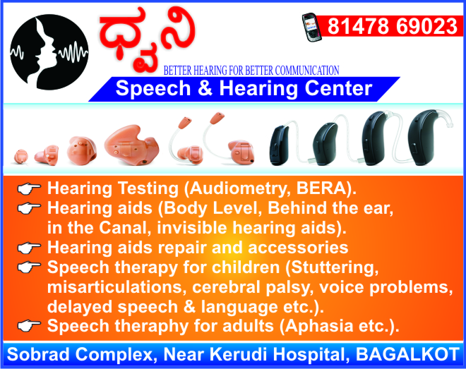 DHWANI Speech & Hearing Center