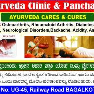Prithvi Ayurveda Clinic