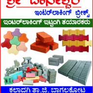 Shri Daneshwari Interlocking Bricks