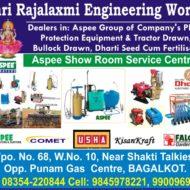 Shri Rajalaxmi Engineering Works