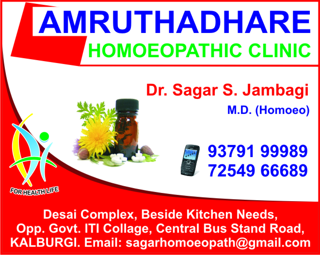 AMRUTHADHARE HOMOEOPATHIC CLINIC