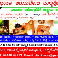 Tathagata Ayurveda Multispeciality Hospital