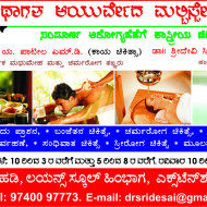 Ayurveda Hospital in Bagalkot