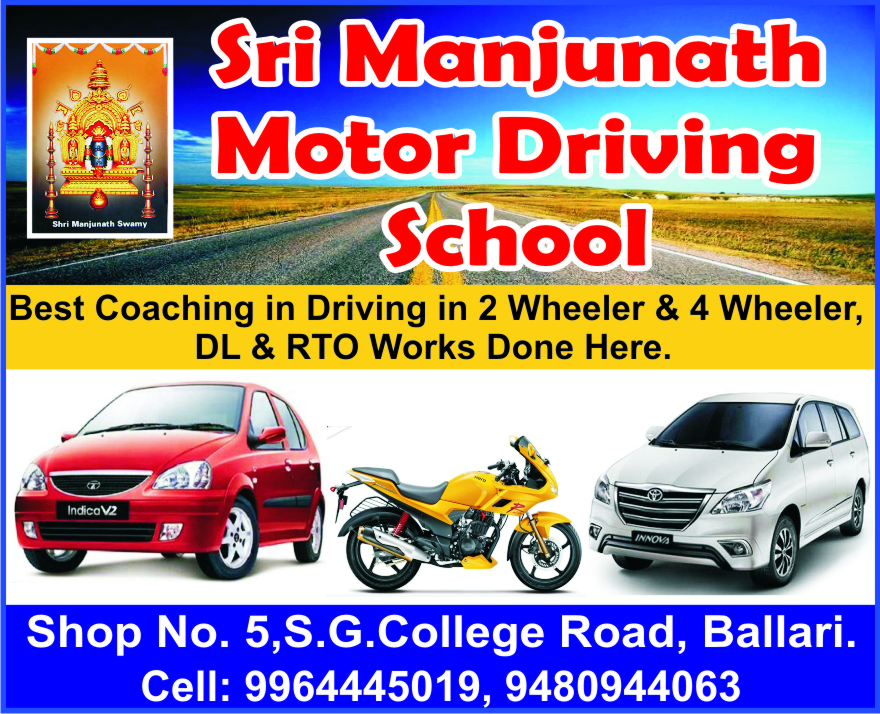 Sri Manjunath Motor Driving School