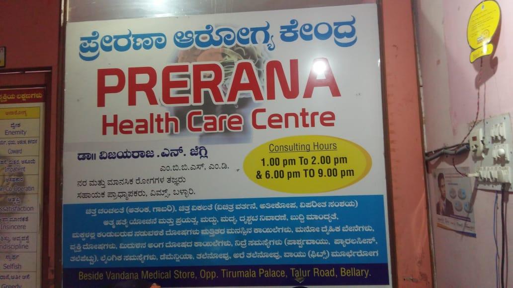Prerana Health Care Centre