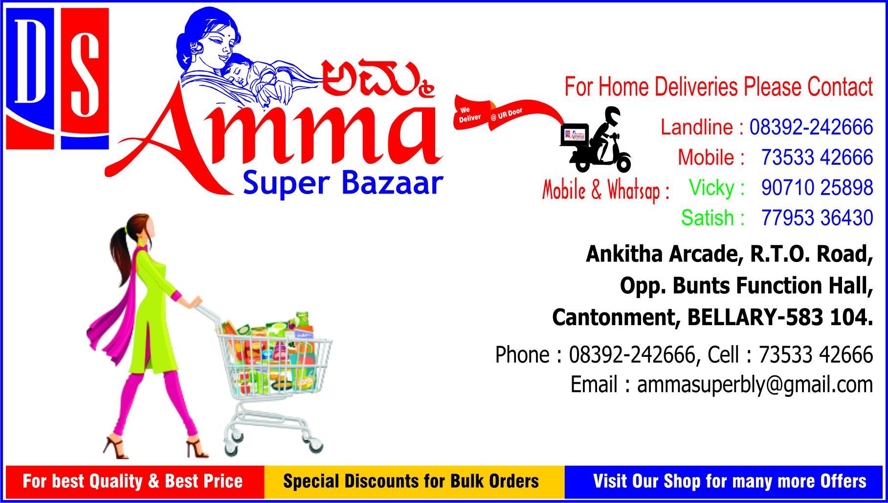 Amma Super Bazaar