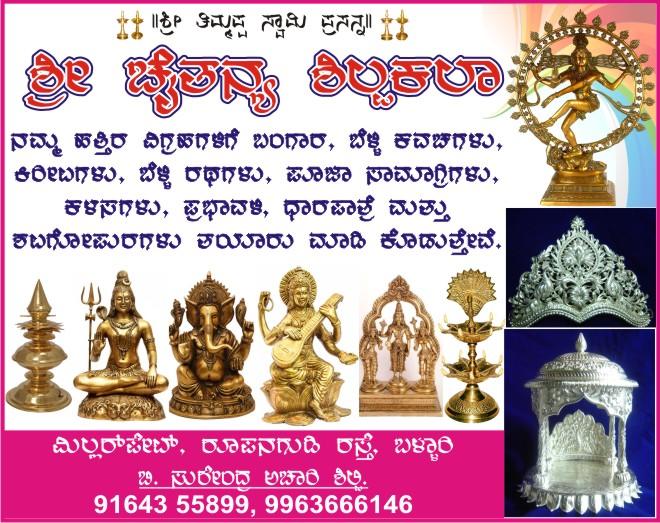 Sri Chaitanya Shilpakala