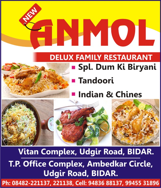 New Anmol