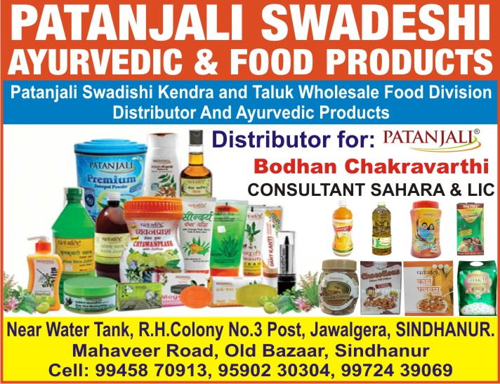 PATANJALI SWADESHI AYURVEDIC & FOOD PRODUCTS