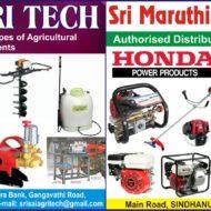 Sri Maruthi Trading Company