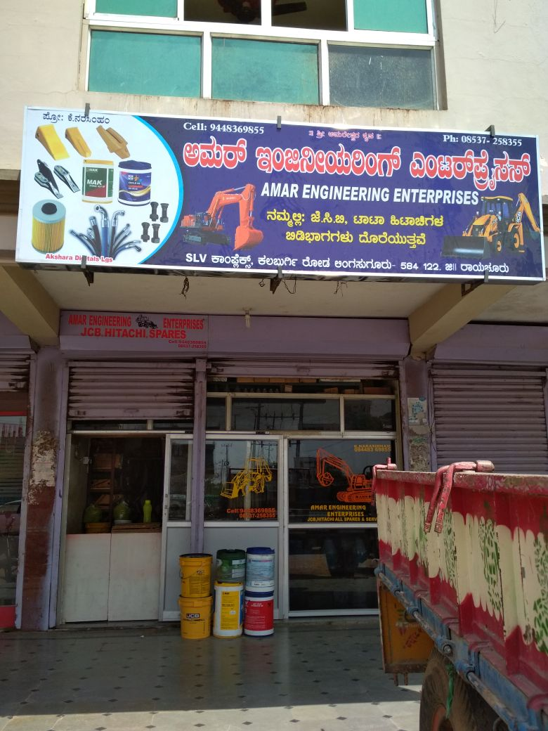 AMAR ENGINEERING ENTERPRISES | The Telit Yelow Pages