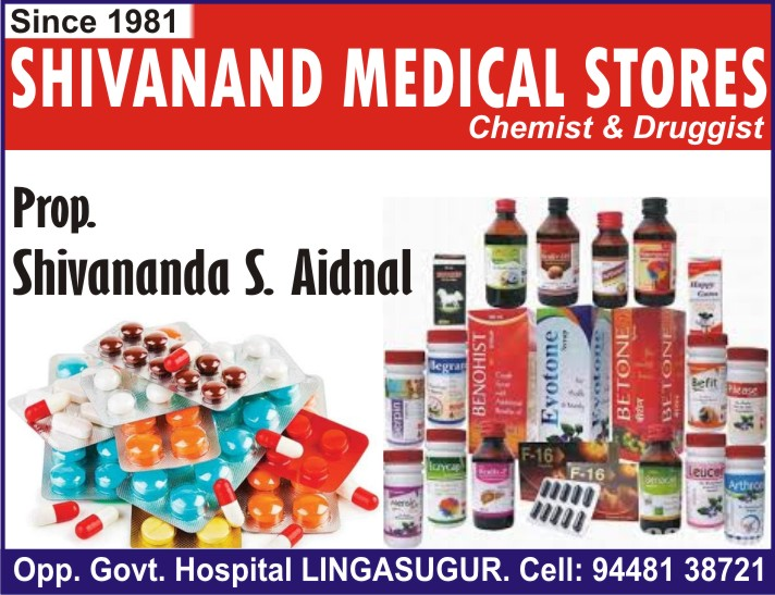 SHIVANAND MEDICAL STORES