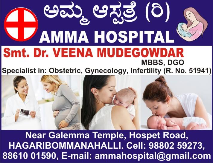 AMMA HOSPITAL