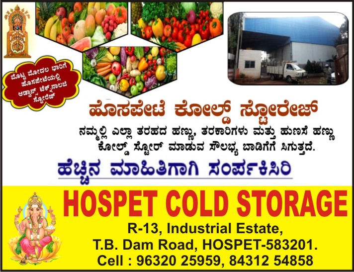 HOSPET COLD STORAGE