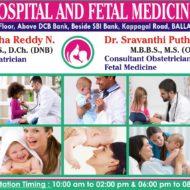 JANANI HOSPITAL AND FETAL MEDICINE CENTRE