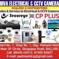 SHIVA ELECTRICAL & CCTV CAMERAS